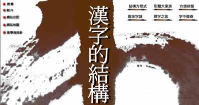 漢字的結構