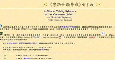 《粵音韻彙》電子版