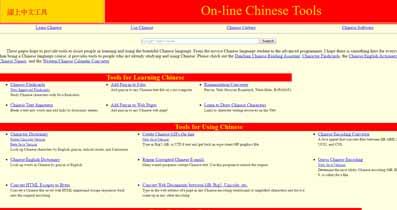 線上中文工具