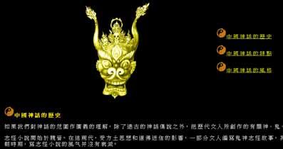 中國神話志怪小說