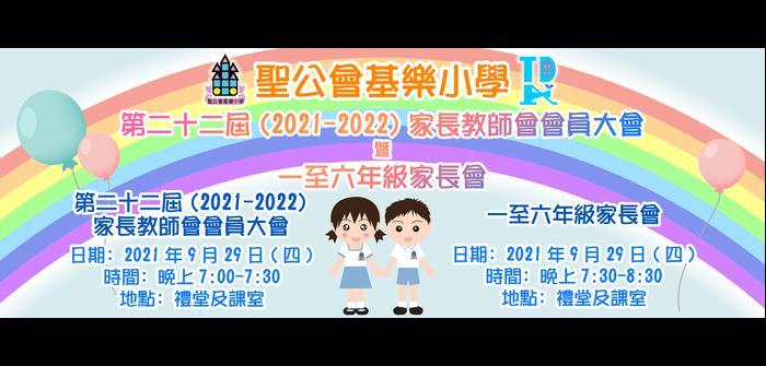 第二十二屆(2021-2022)家長教師會會員大會暨一至六年級家長會