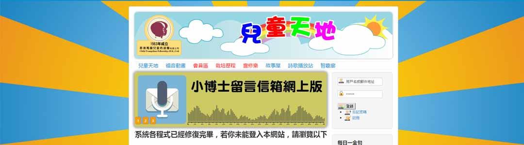 香港萬國兒童佈道團兒童天地
