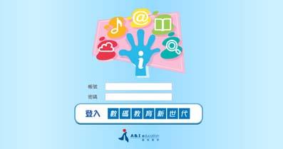 數碼教育新世代EBook