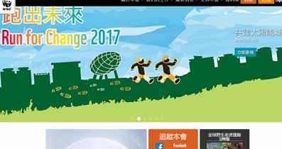世界自然基金會香港分會