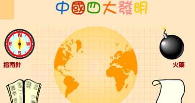 中國四大發明