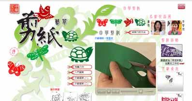 中華文化頻道-剪紙藝萃