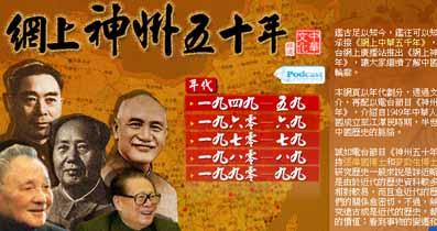 中華文化頻道-網上神州五十年