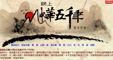 網上中華五千年