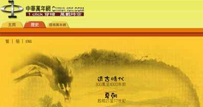 中華萬年網