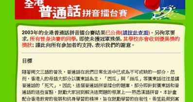 《漢語拼音》問答比賽