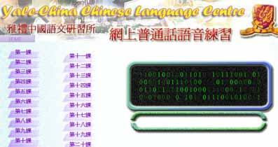 網上普通話語音練習
